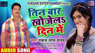 New Bhojpuri Songs 2018 - तिन बार खोजेलेs दिन में - Pankaj Lal Yadav - Tin Baar Khojele Din Me