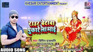 Bhojpuri का सबसे हिट Devi Geet - विपिन प्रजापति - Raur Betwa Pukare La Maai - Bhojpuri Navratri Song