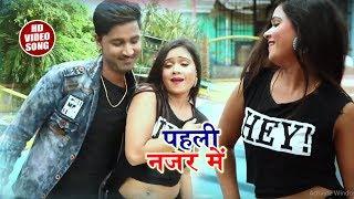 Alka Jha और Dharmendra Deewana का Superhit Bhojpuri Song - पहली नज़र में - Bhojpuri Songs