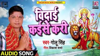 Golu singh का New Bhakti Song - विदाई कईसे करी #Vidai Kaise Kari - Latest Bhakti Song 2018