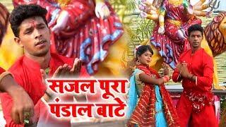 Guddu का New Bhojpuri Devi Geet | सजल पूरा पंडाल लागे | New Bhojpuri Bhojpuri Navratri Songs 2018
