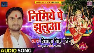 New Bhojpuri Devi Geet - निमिया पे झुलुवा - Nimiya Pe Jhuluwa - Priyanshu Singh - Devi Geet 2018