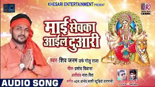"Bhojpuri Devi Geet - माई सेवका आईल दुआरी - Shiv Janam "" Golu Raja - Bhojpuri Devi Geet 2018"