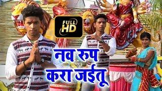 2018 का सबसे हिट Bhojpuri देवी गीत - नव रूप करा जइतु - Darshan Kara Jaitu - Bhojpuri Navratri Songs