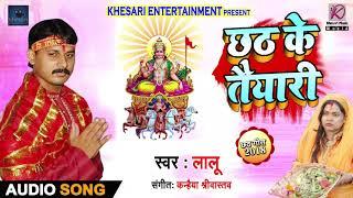 New Bhojpuri Chhath Song - छठ के तैयारी - Lalu - Chhath Ke Taiyaari - Bhojpuri Chhath Geet 2018