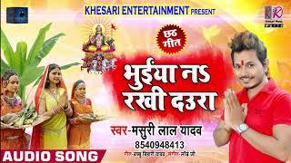 Bhojpuri Chhath Geet - भुईया नs रखी दउरा - Masuri Lal Yadav - Bhuiya Na Rakhi Daura - Chhath Songs