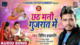 Vipin Prajapati का 2018 का सबसे हिट भोजपुरी छठ गीत - Chhath Mani Gujrat Me - Bhojpuri Chhtah Songs