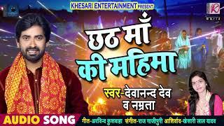 Bhojpuri Chhath Geet - छठ माँ की महिमा - Devanand Dev , Namrta - Chhath Maa Ki Mahima - Chhath Songs