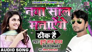 Happy New Year - ठीक है - Naya Saal Manayenge - Thik Hai - Durga Lal Yadav - Bhojpuri Songs 2018