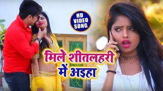 HD VIDEO   Raju Singh & Antra Singh Priyanka   Mile Shitlahri Me Aiha - Bhojpuri Hit Songs