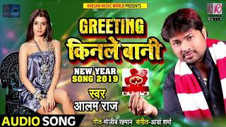 NEW YEAR SONG | GREETING किनले बानी | Alam Raj | Bhojpuri Song 2019