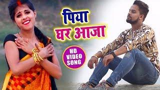 Bhojpuri Video Song - पिया घर आजा - Piya Ghar Aaja - Aaja Piya Ghare - Bhojpuri Songs 2019