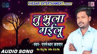 Bhojpuri Sad Song - तू भुला गईलू - Tu Bhula Gailu - Parmeshwar Kashyap - Bhojpuri Sad Songs 2019