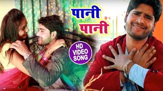 Video Song - पानी पानी - Paani Paani - Ashish Mastana , Mahi Sharma - Bhojpuri Songs 2019