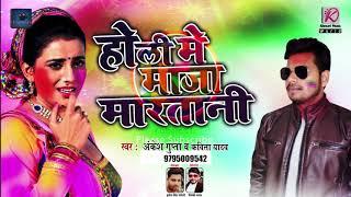Bhojpuri Holi Song - होली में मजा मारतानी - Holi Me Maja Maaratani - Ankesh Gupta , Kavita Yadav