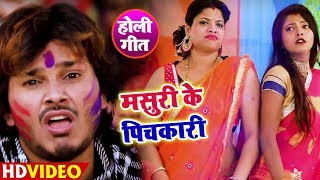 HD VIDEO Masuri Lal Yadav | MASURI KE PICHKARI | Bhojpuri Holi Video Songs 2019