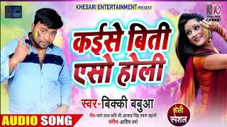 कइसे बीती एसो होली - Bicky Babua - Bhojpuri New Holi Song 2019