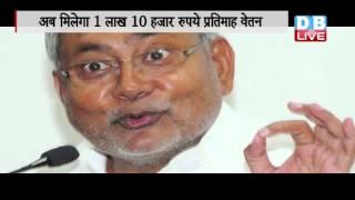 DB LIVE: 31 March Madhya Pradesh  MLA Salary Hike