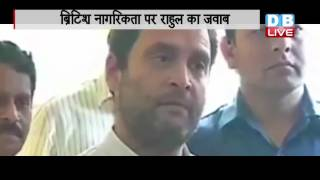 RAHUL GANDHI'S BRITISH NATIONALITY CLARIFICATION