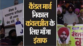 Kanwaljit को Justice दिलाने के लिए Akali Dal ने निकाला Candle march