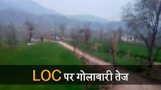 LoC पर गोलाबारी तेज, Pak ने Poonch और Nowshera में घरों को बनाया निशाना,  84 school closed
