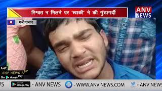 रिश्वत न मिलने पर 'खाकी' ने की गुंडागर्दी || ANV NEWS FARIDABAD - HARYANA