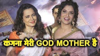 Kangana Ranaut Is My GOD MOTHER Says Ankita Lokhande At Manikarnika Success Party
