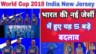Team India launch new jersey for ICC Men's Cricket World Cup 2019