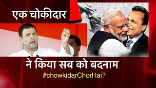 One 'chowkidaar' has defamed all 'chowkidaars'- Rahul Gandhi