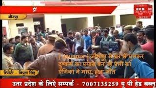 [ Jaunpur ] जौनपुर में घर में घुसकर दुष्कर्म का प्रयास कर रहे प्रेमी को प्रेमिका ने मारा, हुआ मौत