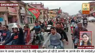 भारतीय जनता पार्टी मण्डल घुमारवीं द्वारा विजय संकल्प बाइक रैली का आयोजन तरघेल से घुमारवीं दकडी चौक