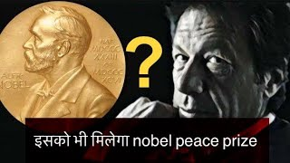 Resolution submitted in Pakistan parliament to endorse Imran Khan for Peace Nobel
