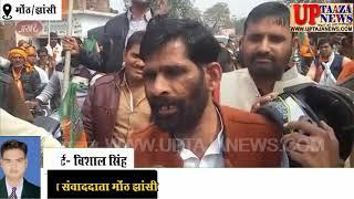 मोंठ में निकाली गयी बीजेपी की संकल्प रैली