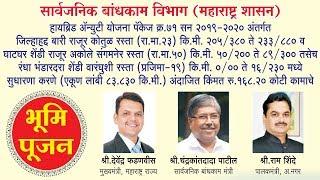 संगमनेरमध्ये  सार्वजनिक बांधकाम विभाग,महाराष्ट्र शासन  अंतर्गत 168.20 कोटींच्या कामांचे भूमिपूजन