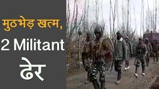 3 दिन बाद हंदवाड़ा में मुठभेड़ में खत्म, 2 militant ढेर, एक और जवान शहीद