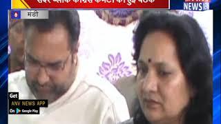 सदर ब्लॉक कांग्रेस कमेटी की हुई बैठक || ANV NEWS MANDI - HIMACHAL PRADESH