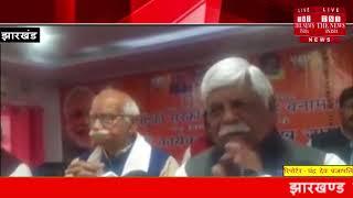 [ Jharkhand ] पलामू के मेदनीनगर में पलामू सांसद बीडी राम के द्वारा पुस्तक का किया गया विमोचन