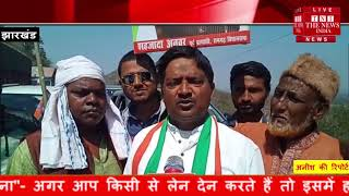 [ Jharkhand ] कांग्रेस के पूर्व प्रतियाशीके नेतृत्व में हज़ारों लोग उलगुलान महारैली में शामिल हुए