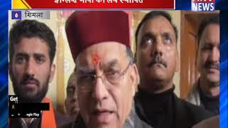 सुरेश भारद्वाज ने ऑनलाइन किया शुभारंभ || ANV NEWS SHIMLA - HIMACHAL PRADESH