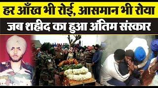 शहीद कुलदीप सिंह का सरकारी सम्मानों से किया अंतिम संस्कार