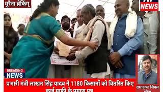 प्रभारी मंत्री लाखन सिंह यादव ने 1180 किसानों को 2 करोड़ 20 लाख से अधिक किसानों को वितरित किए कर्ज म