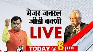 बदला अभी बाकी है #BindasBol मेजर जनरल G. D. Bakshi  के साथ