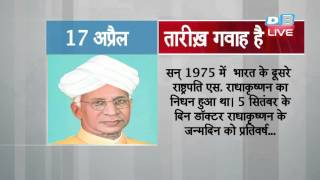 DB LIVE | 17 April | Taarik gawah hai | Today in History | Deshbandhu |