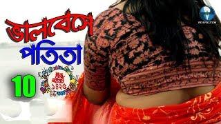 Latest Bangla Natok 2018 ||Valobese potita || Potita Part 10 ||ভালবেসে পতিতা (১০)