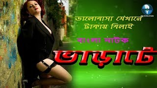 New Bangla Natok 2018 Bangla Natok Varate  ভাড়াটে  Bangla Telefilms