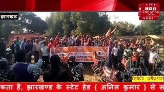 [ Jharkhand ] कोलेबीरा विधानसभा के बीजेपी युवा मोर्चा के करयकर्ताओ ने निकाली मोटरसाइकिलों की रैली