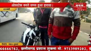 Barabanki ] बाराबंकी में तेज रफ्तार बाइक सवार आपस में भिड़े, दोनों गंभीर रूप से घायल / THE NEWS INDIA