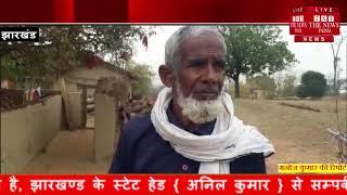 [ Jharkhand ] बोकारो गोमिया में नाबालिग छात्रा से सामूहिक दुष्कर्म / THE NEWS INDIA
