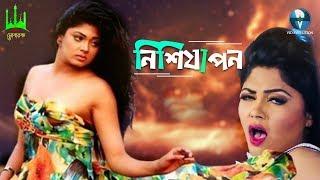 Bangla Eid Natok 2018 || Nishijapon  || Ft Arfan Nisho | Mousumi Hamid