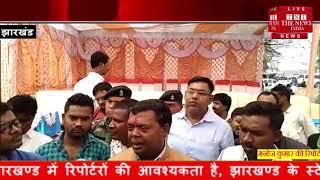 मंत्री चंद्रप्रकाश चौधरी बोकारो और गिरिडीह जिले में लघु सिंचाई की विभिन्न योजनाओं का किया शिलान्यास